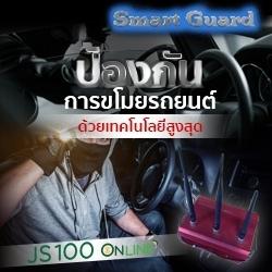 Smart Guard สัญญาณกันขโมยรถยนต์อัจฉริยะ