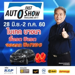 Fasr Auto Show Thailand 2017