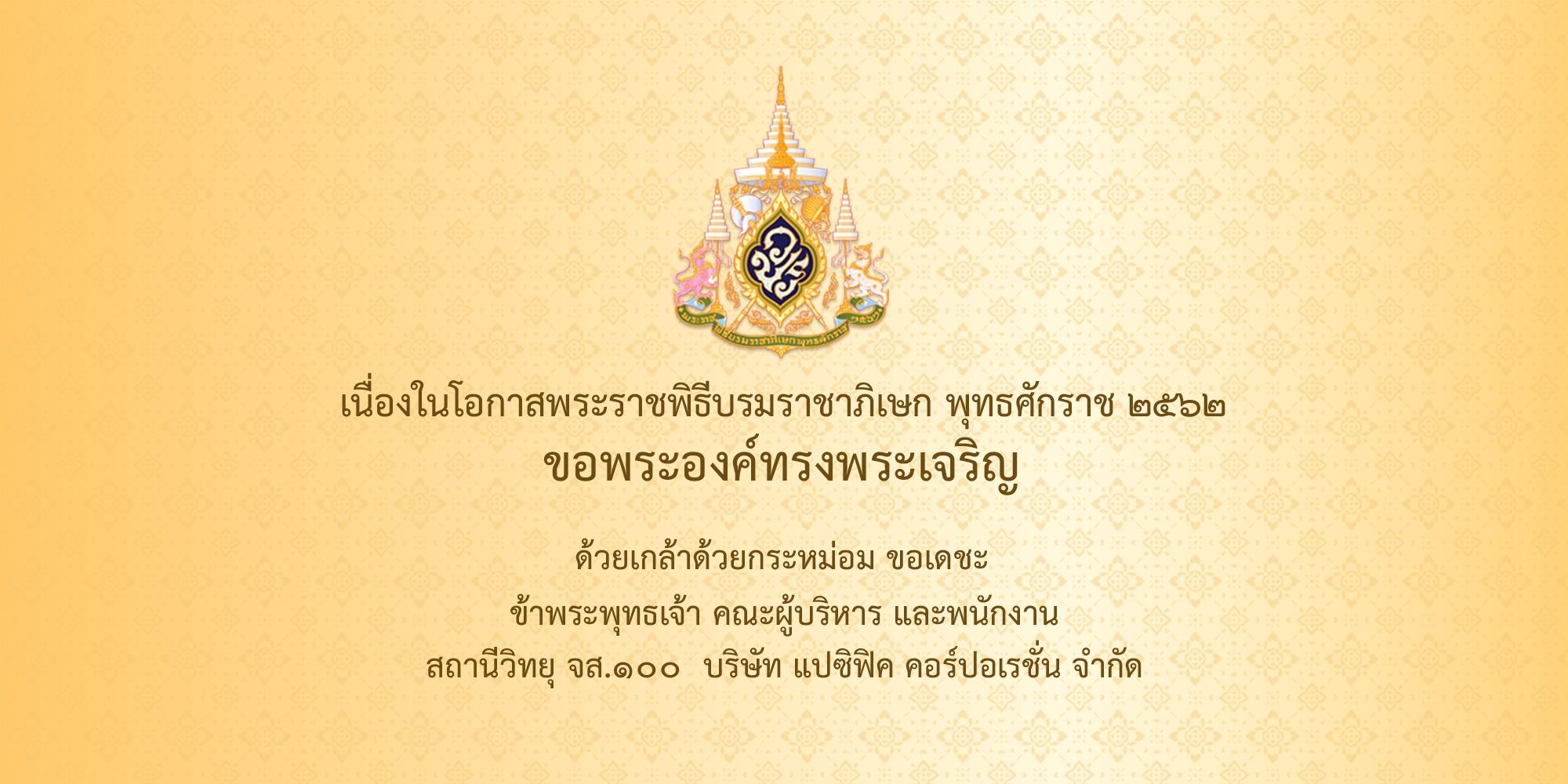 พระราชพิธีบรมราชาภิเษก 2562