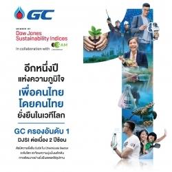 GC_DJSI ครองอันดับ 1 ต่อเนื่อง 2 ปีซ้อน_2563
