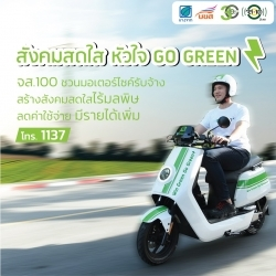 win green go green